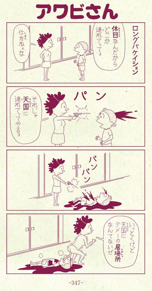 【画像あり】鬱病の人間が笑う四コマ漫画がヤバイwwwwwwwwwww