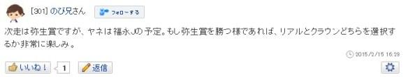 【競馬】 弥生賞のサトノクラウンに福永が乗るらしいんだが…