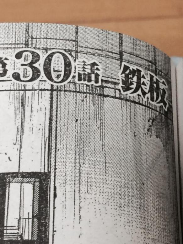 【朗報】 彼岸島の明さん、フライパンを装備して守備力が上昇wwww