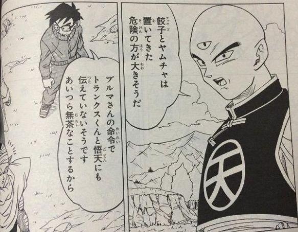 【悲報】ドラゴンボール復活のF、悟天トランクスヤムチャ餃子ブウ不参戦確定