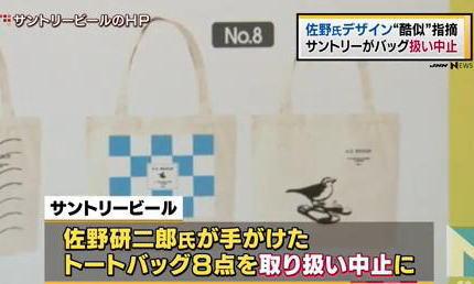 サントリー、佐野氏デザインのバッグ8点の取り扱い中止を発表 … インターネット上で「他の作品とデザインが似ている」と指摘される