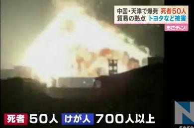 中国・天津の爆発、これまでに50人が死亡しケガ人は700人以上、被害の全容は未だ把握できず … 現地日系企業にも大きな被害