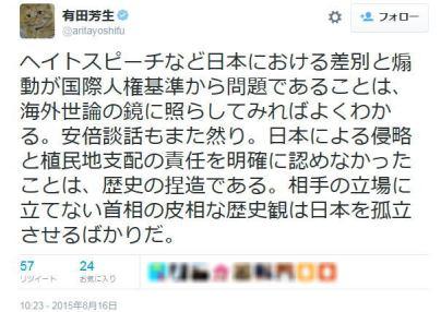 有田芳生氏「NHK『カラーでよみがえる大平洋戦争(原文ママ)』は圧巻だった」「安倍首相の時代に逆行する70年談話は歴史の捏造である。日本を孤立させるばかりだ」