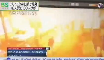 タイ・バンコク中心部の繁華街、エラワン祠近くで爆弾による爆発、これまでに15人が死亡したほか67人がケガ … 爆発のあった現場付近で爆弾2つが見つかる