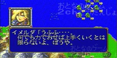 langrisser_imeruda_umakuiku_toha_kagiranaiyo_title.jpg