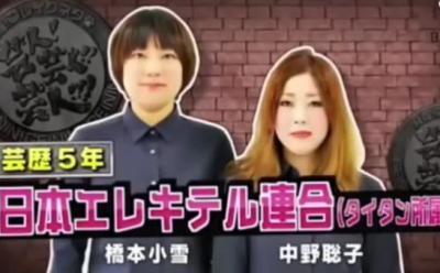 日本エレキテル連合「うれしいと思えない。怖いくらいの額」 昨年110本の番組に出演し給料大幅アップ … 「おめでとう。来月も楽しみにしてて」太田光代社長(50)と給料トーク