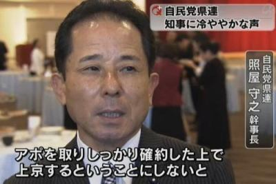 アポ取りしていなかった沖縄の翁長知事の上京 … 「いきなり出向いて行って調整しろと言っても」「アポを取って上京しないと。だから逆に政府からは不信感を持たれるんじゃないですかね」
