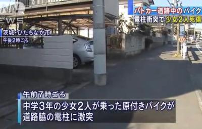茨城の女子中学生、原付バイクで2人乗り+信号無視してパトカーから逃走 → 歩道の電柱に激突 → 運転していた中3女子(15)死亡、後ろの中3女子(15)くも膜下出血の重傷