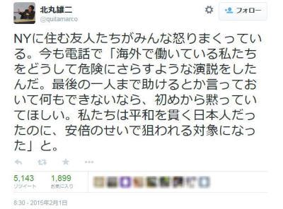 ジャーナリスト・北丸雄二氏 「海外で働いている私たちは平和を貫く日本人だったのに、安倍のせいで狙われる対象になった。どうしてくれる」