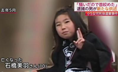 福岡の小5年・石橋美羽さん(10)の遺体が見つかった事件、逮捕された内間利幸容疑者(46)は過去に9歳・11歳の少女へのわいせつ事件など6つの罪で懲役12年の実刑 → 出所後豊前市に