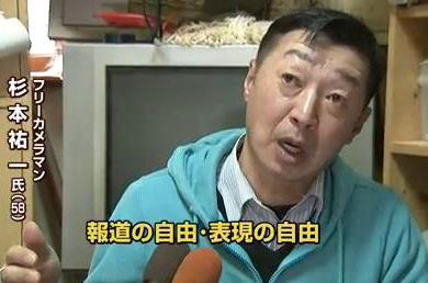 朝日新聞 「シリア行きを計画していた杉本祐一氏のパスポート返納命令、『渡航制限』という踏み込んだ対応は、渡航の自由という観点から論議を呼びそうだ」