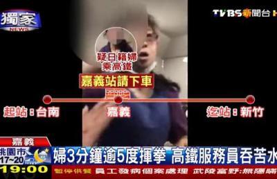 台湾新幹線のトイレを長時間占拠した日本人とみられる女、乗務員に暴言を吐きつつ殴りかかり警察に連行 (動画) … 正体は知る人ぞ知る福井のあの人か