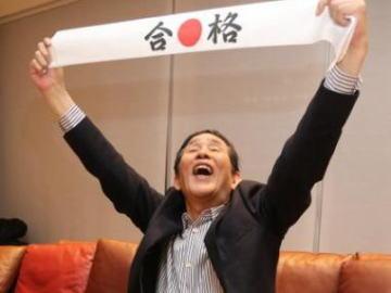 萩本欽一(73)去年の4月から猛勉強を始め、駒沢大の仏教学部に合格 … 大劇場を引退し「一つ辞めたから一つ足そうと思ったのが切っ掛け。自分でもビックリするくらい嬉しかった」