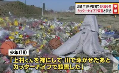 上村遼太さん(13)殺害事件、リーダー格の少年(18)の自供開始を受けて父親がコメント 「息子が犯行を認めているという報道を聞いてショックを受けている」