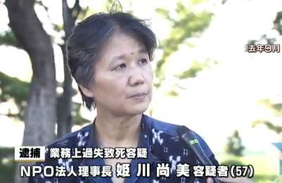 「『ズンズン運動』と称する施術でアトピーやダウン症に効果がある」と謳い、乳児の首を捻り窒息死 … NPO法人「キッズスタディオン」理事長・姫川尚美容疑者(57)を逮捕