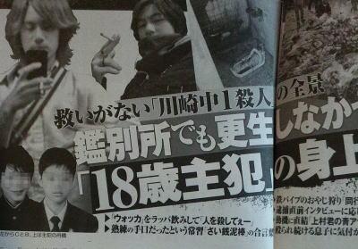 上村遼太さん(13)殺害事件、逮捕された少年(18)の実名と顔写真を『週刊新潮』が掲載 → 日弁連と横浜弁護士会「少年法に反し、社会復帰と更生の可能性を阻害する行為だ」と抗議