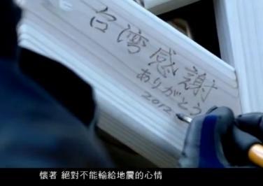 東日本大震災4周年、日本の感謝が再び台湾で報道され話題に … 台湾ネットユーザー 「921大地震のときは日本が助けてくれた。私たちは311を無視できない。日本頑張れ、台湾頑張れ」