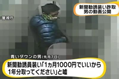新聞勧誘員を装った男「1カ月1,000円でいいから1年分取ってください」→ 現金1,2000円だまし取る被害が東京都内で300件相次ぐ … 江戸川区の事件の容疑者とみられる男の画像を公開