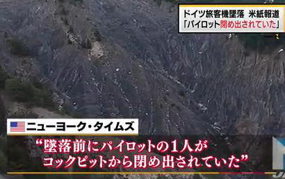 ドイツ旅客機墜落事故、ボイスレコーダーの分析から「墜落前にパイロットの1人がコックピットから閉め出されていた」 … ドアを壊そうとする音がした後もコックピットからは返事無し