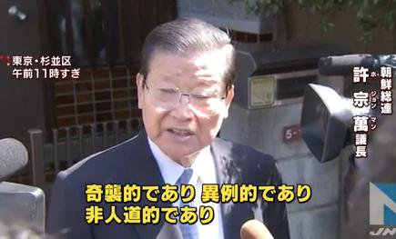 北朝鮮産の松茸を中国産と偽り輸入、李東徹容疑者(61)らを逮捕 … 関連先として朝鮮総連の許宗萬議長の自宅も家宅捜索 「今後日朝関係が悪化するのは日本政府の責任」と訳の分からぬ主張