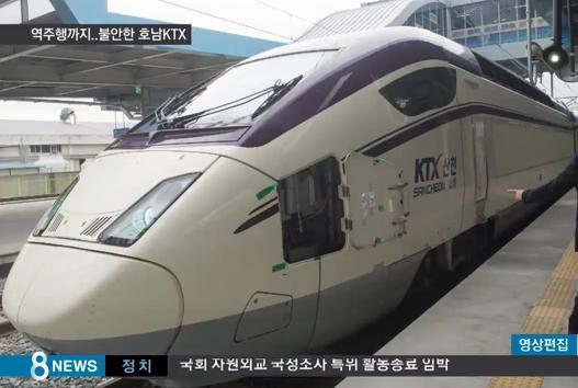 韓国が誇るKTX湖南線、電源供給が絶たれた列車が500m以上逆走、橋の上で急停車(動画) … 開業から一週間経たずに事故が相次ぐ
