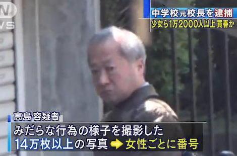 横浜市立中学校の元校長・高島雄平容疑者(64)、未成年を含む1万2000人以上の女性を買春し逮捕 … ほとんどすべての行為を撮影、押収された14万枚以上の写真には女性毎に番号が振られる