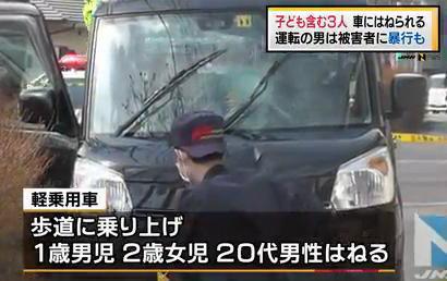 「イライラしていて誰でもいいからはねようと思った」 43歳の函館市在住の男、歩道を歩いていた男児(1)・女児(3)・父親(23)一家を車ではねる→ 車から降りて被害者の父親に暴行