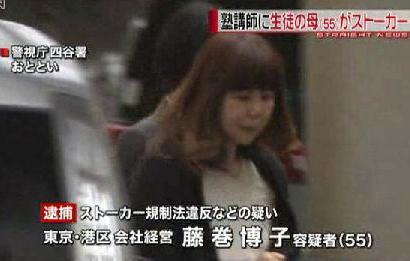 不動産会社経営・藤巻博子容疑者(55)、自分の子供が通う塾講師に好意を寄せフラれる→ ネット掲示板で5ヶ月に渡り男性の行動を監視していることを思わせるような中傷などを繰り返し逮捕