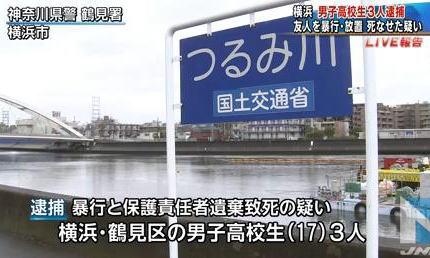 横浜市鶴見区の高校3年の17歳少年3人、酒を飲ませて寝込んだ専門学校生・山口亘さん(17)に暴行を加え、何度も川に突き落とし放置して溺死させる … 「酒を飲むゲームをしていた」と供述