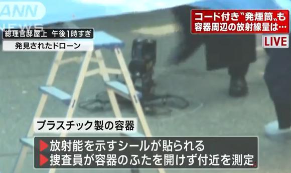 枝野幹事長「知らないうちに飛行物体が官邸屋上に落ちているのは極めて深刻な事態だ」 … 放射性物質を積んだドローンが落下していた事件、民主・維新・共産が説明要求、集中審議求める構え