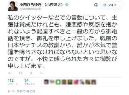 安倍首相の演説について「英語がヘタクソ」と批判し炎上していた民主党・小西洋之議員、「戦前の日本やナチスの教訓から警鐘を鳴らした」と意味不明な言い訳を始める