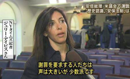 テレビ朝日「安倍総理大臣の米議会演説、反発しているのは選挙区に韓国系の住民を抱える議員だけで声は大きいが少数派。今回は多数の議員が演説を歓迎」(動画)