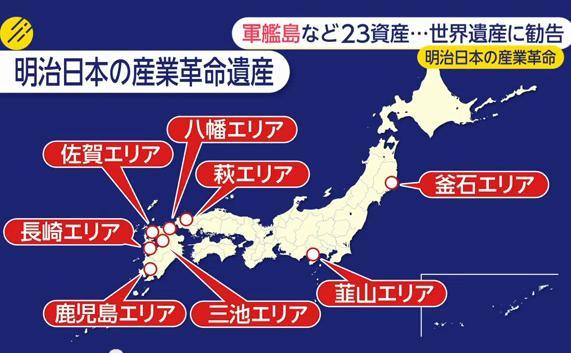 世界文化遺産に登録勧告の「明治日本の産業革命遺産」について、韓国外務省は22日に東京で日韓協議を実施 … 出稼ぎ朝鮮人が働いていた件を強制徴用だといちゃもんつけている件