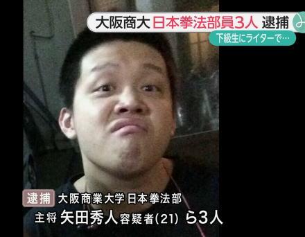 大阪商業大・日本拳法部部員、合宿中に1年生男子部員(19)を全裸にして全身に落書き、竹串を刺すなどの暴行 … 主将・矢田秀人容疑者(21)、井上直也容疑者(20)ら3人を逮捕
