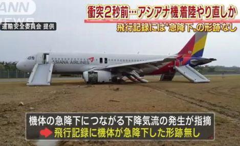 """「フライトレコーダーからは""""機体が急降下した""""という形跡確認されず。衝突2秒前には手動で着陸やり直しも」 … 広島空港のアシアナ機事故、ボイスレコーダーは「慎重な取り扱いを要する」として公表せず"""