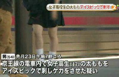 京王線の電車内で無職の男(54)が寝ていた女子高生(17)の太ももをアイスピックで刺し、無言で立ち去る … 精神科に通院歴があり「自分の度胸を試してみたかった」と供述