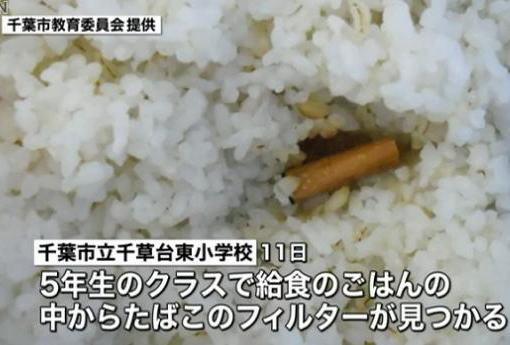 千葉・千草台東小学校の学校給食にタバコのフィルターが混入、6年生児童からは「タバコの葉が入っていた」と報告 … 保健所が給食の納入業者に立ち入り検査、DNA鑑定も予定