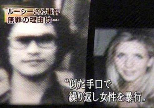 『ルーシー・ブラックマン事件15年目の真実』日本語版出版、織原城二の「15年目の真実」とは