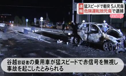 北海道砂川の永桶弘一さん一家5人死傷事故、谷越隆司容疑者(27)を危険運転致死傷容疑で逮捕 … 「事故は起こしたが信号は青だった」と供述、今後、飲酒の有無も含め捜査する方針
