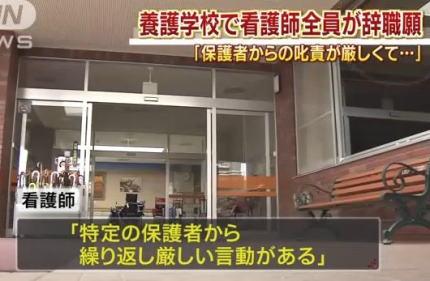 """看護師6人が一斉に辞職した鳥取県立鳥取養護学校、原因の""""保護者""""が反論「息子は難病で水分・栄養補給が15分遅れても命に関わる。それを暴言と言われても。死んでもいいと思ってるのか」"""