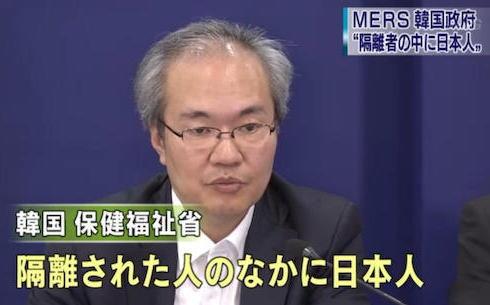 韓国MERS、邦人含む外国人20~30人が隔離対象に … 隔離対象者に日本人が含まれているのが判明したのは初。いずれも韓国居住者で観光客はおらず、現時点で「感染の可能性は低い」