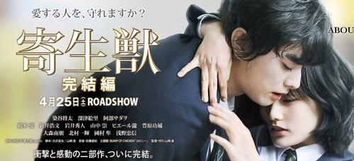 【悲報】金曜ロードSHOW!の映画『寄生獣』がカットだらけでほぼダイジェストと話題にwwwwwwwwwww