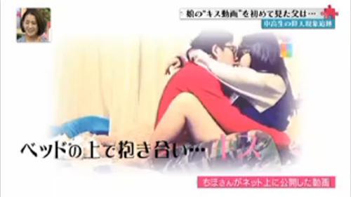 【画像あり】テレビで若者カップルのキス動画特集! 父親が娘の彼氏に「半殺しにするぞ!」と激怒wwwwwwwwwwwww