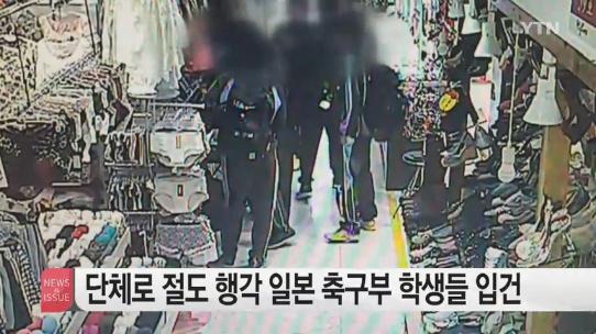 日本の高校生サッカー部22人が韓国で商品70点あまり数十万円分を大胆集団窃盗 早速学校が特定される