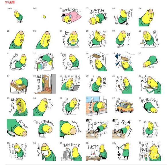 【悲報】漫画家のLINEスタンプ申請が「性的な表現」を理由に却下されるwwwwwwww 漫画家涙目wwwwwwww