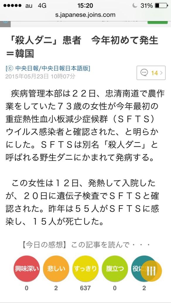 【朗報】日本人、韓国人が死亡したニュースを見て「すっきり」するwwwwwwwwww