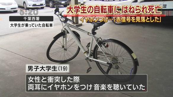 【悲報】イヤホン着用した自転車に女性が跳ねられ死亡!!!!! 規制待ったなし!!!!!