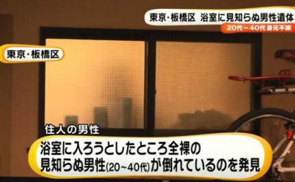 お風呂に入ろうと浴室に行ったら、見知らぬ誰かが全裸で死んでいたでござる … 住人と面識がない20~40代男性で特に外傷無し - 東京・板橋
