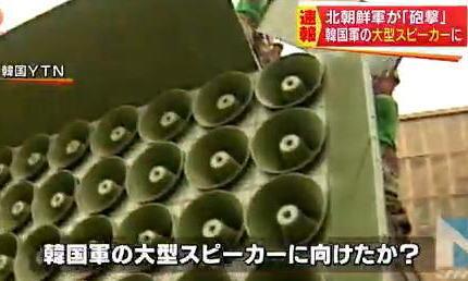北朝鮮、韓国との軍事境界線でロケット砲とみられる砲弾を発射 … 韓国軍が地雷事件の報復に11年ぶりに設置した宣伝放送用の大型スピーカーに向ける、被害は確認されず