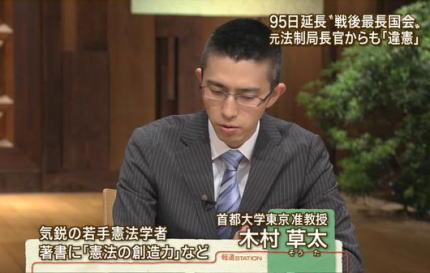 憲法学者・木村草太氏、『報ステ』にて集団的自衛権をAKB恋愛禁止令に例えて解説→ 古舘「例えがうまいですね」